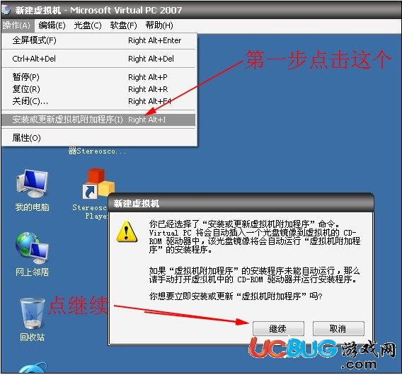 Microsoft Virtual PC下载