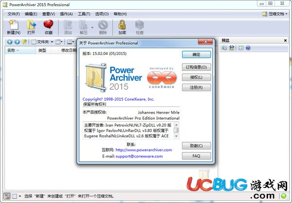 PowerArchiver下载