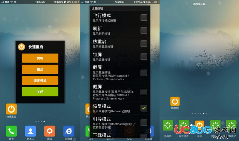 Quick Reboot官方下载