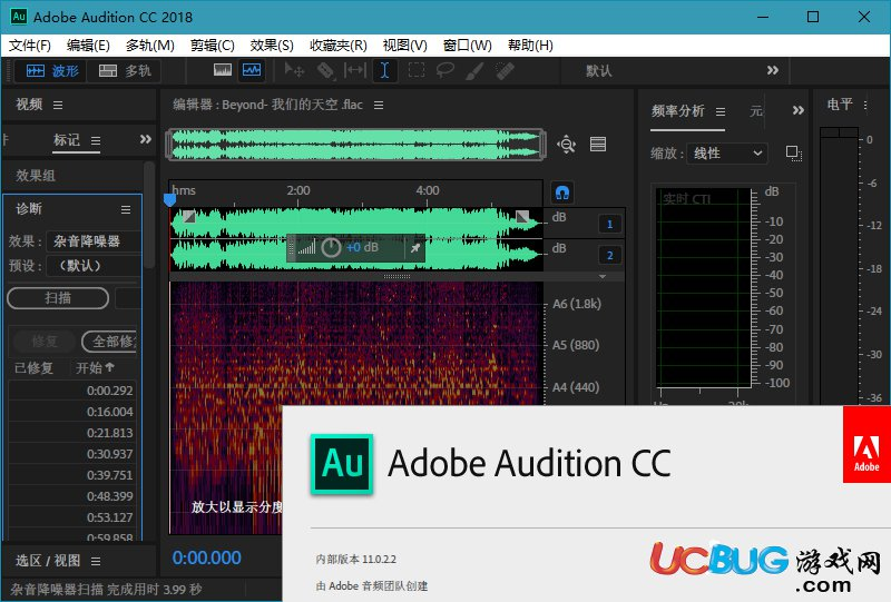 Adobe Audition CC破解版