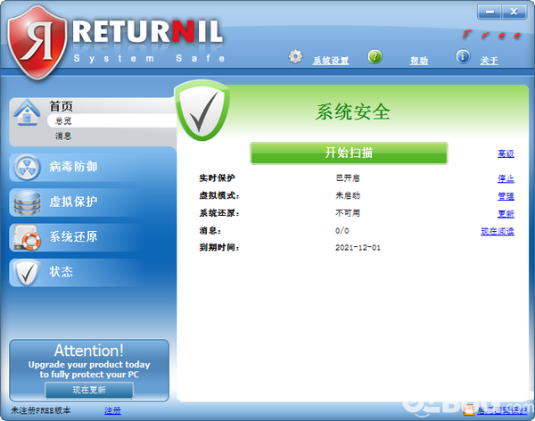 Returnil System Safe(杀毒工具)