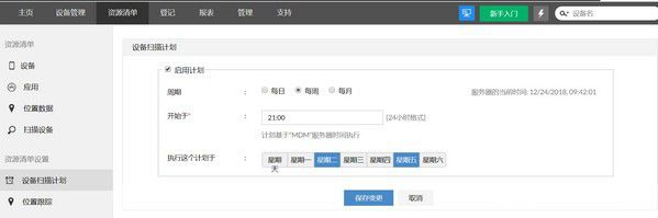 Mobile Device Manager Plus(移动设备管理系统)