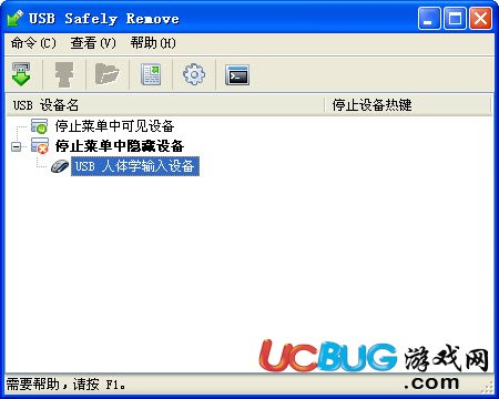 USB Safely Remove下载
