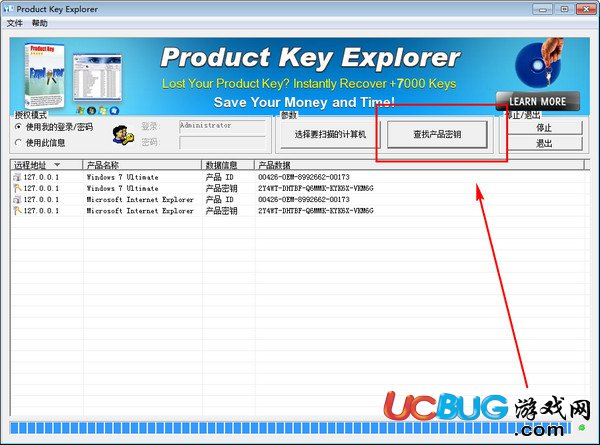 Product Key Explorer破解版下载